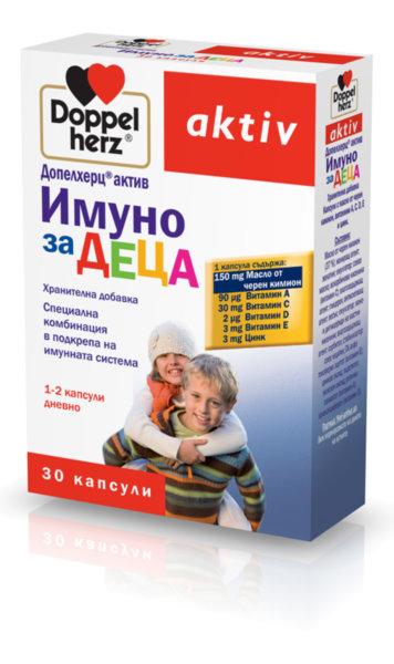 Допелхерц (Doppelherz) Имуно за Деца капсули x30